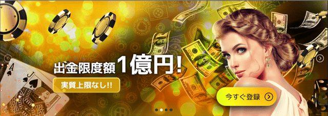 ワンダーカジノ出金制限