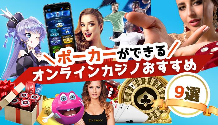 ポーカーができるオンラインカジノおすすめ9選【2020年最新】